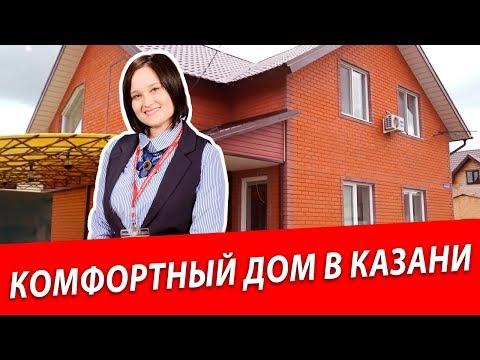 Продажа дома в городе Казани | Купите дом в поселке Высокая Гора | Продажа кирпичного дома
