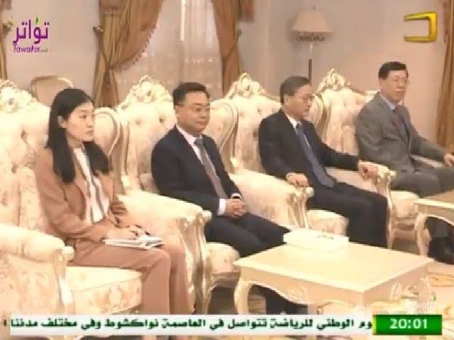 ولد عبد العزيز يستقبل عضوا باللجنة المركزية للحزب الشيوعي الصيني..