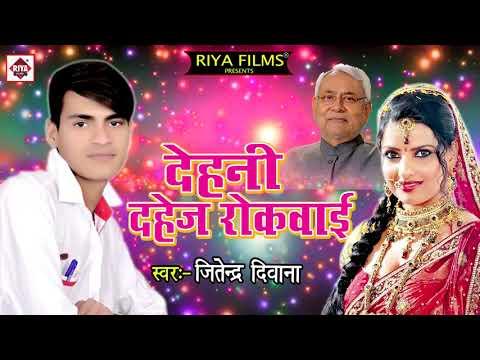 दहेज़ प्रथा पर सबसे सुन्दर गीत 2018 = Dehni Dahej rokvai = Jitendra Deewana