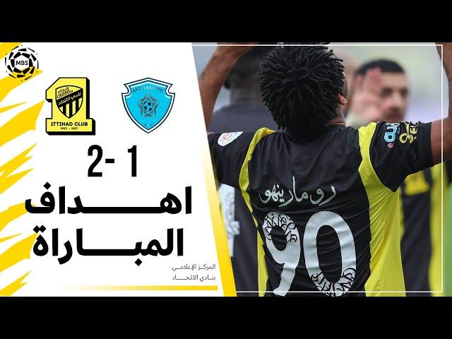 اهداف مباراة الاتحاد 2 × 1 الباطن دوري كأس الأمير محمد بن سلمان الجولة 11 تعليق راشد الدوسري