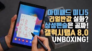 펜 포함 아이패드 미니5 반값? 20만원대 삼성 갤럭시탭A 8.0 with S Pen 언빡싱!