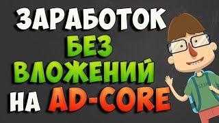 Заработать без вложений в интернете - можно!!!  Ядерный букс ad-core