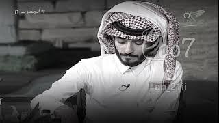 قصة أبو حور مع جاره اللي سرق حطبه 😂😂💔 ،، لا تفوتكم القصيده 👌🏻