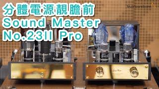 分體電源靚膽前體驗!Sound Master No.23II Pro