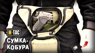 Скрытое ношение оружия/Сумка - кобура от бренда М-тас