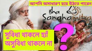 সদগুরু এর বলা আধ্যাত্মিক সঙ্ঘেরবন্ধু হতে আপনি প্রস্তুত ??// sadhguru bangla Volunteer