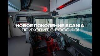 Новое поколение Scania приходит в Россию!