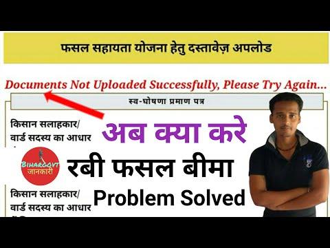 Documents Not Uploaded Successfully Please Try Again, Rabi Fasal Sahayta Yojna 2021, Rabi Fasal Bima