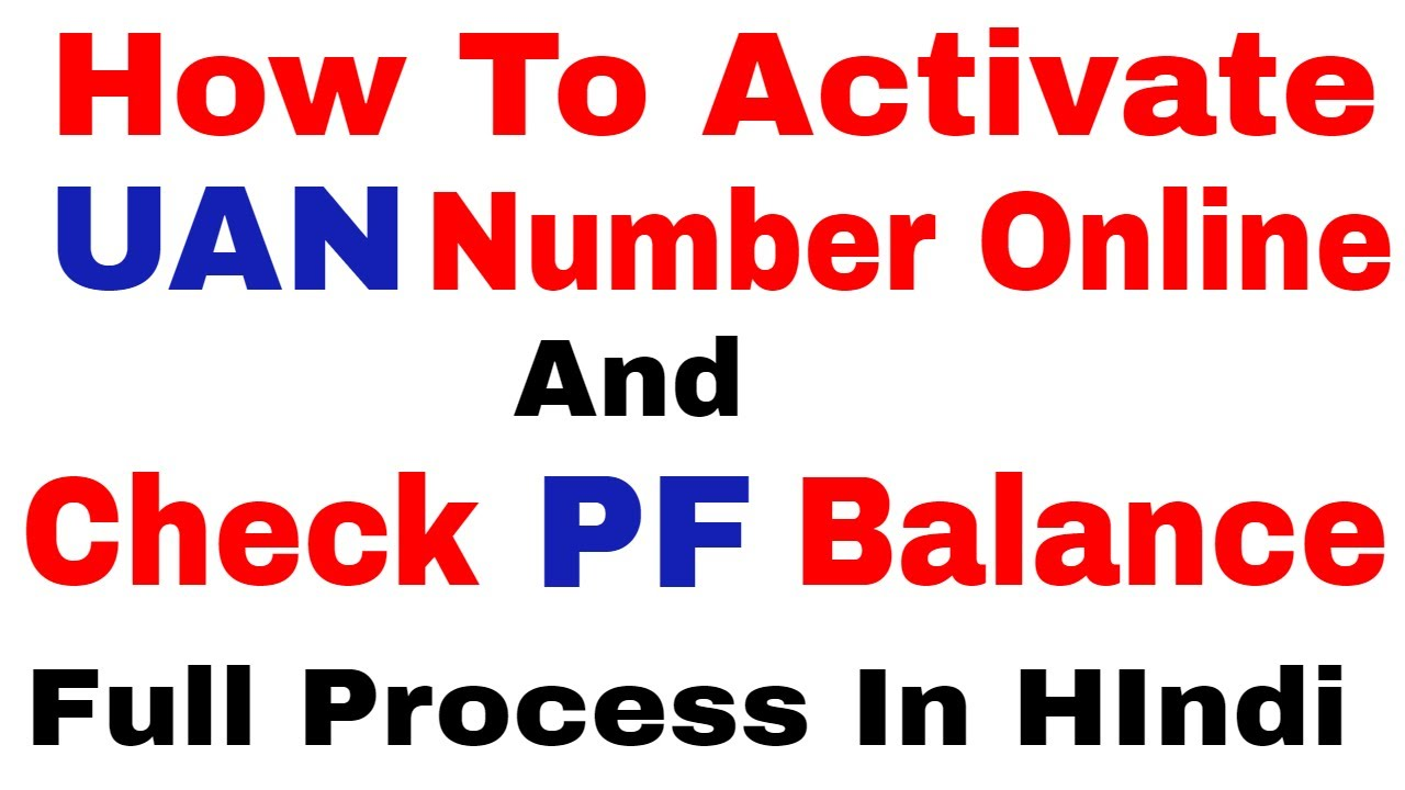 How To Check EPF Balance online l How To Check PF Balance Online l check  epf balance online in hindi