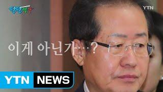 [팔팔영상] 홍준표 대표님, 잘못 알고 계신 거 아녜요? / YTN