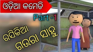 ରସିକିଆ ଗଉରା ସାହୁ | Gaura Sahu Comedy | Chinmay Jena | Odia Cartoon Video
