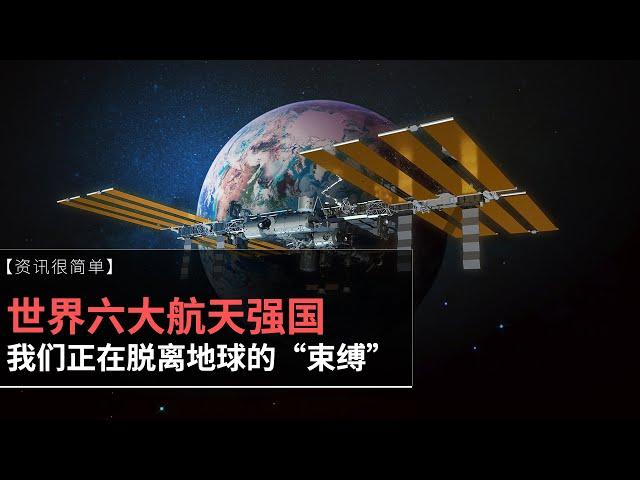 """【资讯很简单】世界六大航天强国,我们正在脱离地球的""""束缚"""""""