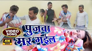 2019 Pujawa Mar Gail - Bhojpuri Superhit Hit Songs.mp3