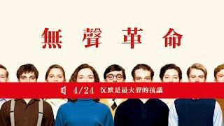 《無聲革命》中文版正式預告|4/24 沉默是最大聲的抗議