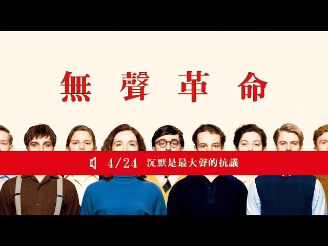 《無聲革命》中文版正式預告 4/24 沉默是最大聲的抗議