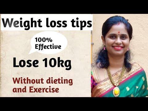 వెయిట్లోస్ టిప్స్ తెలుగు   Weight loss tips in Telugu | How to lose weight fast