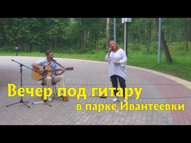 Вечер под гитару в парке Ивантеевки