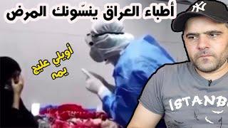 ممرض عراقي يغني للمرضى لينسيهم الهم وأطباء أيضا يرقصون ويغنون إنها العراق ياسادة #غريب_الدار