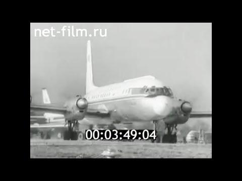 1966г. Калининград. аэропорт