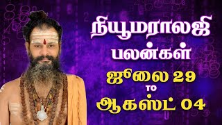 Numerology Palan | July 29 To August 04 | Shivyogi Om Kameswaraa |  நியூமராலஜி பலன் | Swasthik TV |