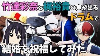 竹達彩奈さんと梶裕貴さんの声が出るドラムで結婚を祝ってみた 竹達彩奈 検索動画 45
