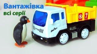 Мультфільми про вантажівку всі серії про машинки Мультик для дітей Відео на українською мові