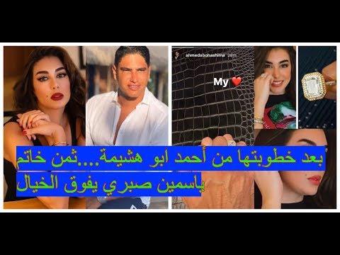 بعد خطوبتها من أحمد أبو هشيمة… ثمن خاتم ياسمين صبري يفوق الخيال