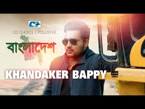 Bangladesh By Khandaker Bappy Bangla Hit Song Youtube