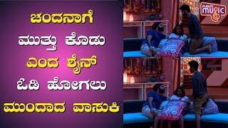 Shine Shetty Asks Chandana To Kiss Vasuki Vaibhav..! | Bigg Boss Kannada Season 7