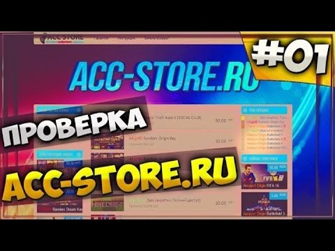 Проверка сайта Acc-store.ru