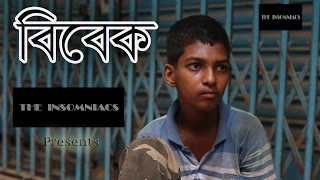 bibek   ব ব ক   inspirational heart touching short film   bangla   2016