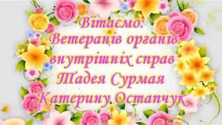 Вітання для Катерини Остапчук (ТРК