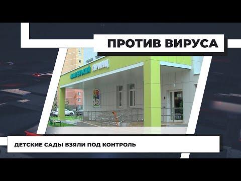 Против вируса. Детские сады взяли под контроль. 23.10.20