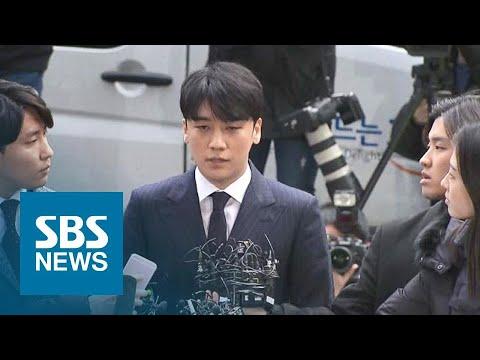 """승리, 입영 연기 신청…병무청 """"일부 요건 보완 요구"""" / SBS"""
