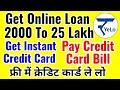 Get Free Credit Card,Get Online Personal Loan,Yelo App,Pay Credit Card Bill,Know Credit card offer