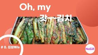 집밥메뉴 #8 수미네반찬+만물상비법 여수 돌산갓김치! / 알싸하고 매콤한 밥도둑/ 高菜のキムチ