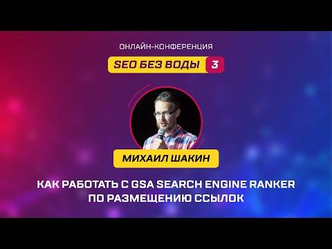 Как работать с GSA Search Engine Ranker по размещению ссылок - Михаил Шакин