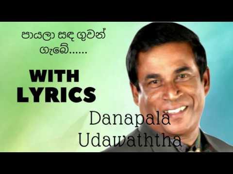 Danapala Udawaththa Payala Sanda Guwan Gabe Lyrics