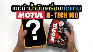 ถ้าไม่ใช้ #Motul H-Tech 100 จะใช้อะไรดีที่ใกล้เคียงกัน