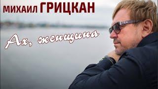 Михаил Грицкан - Ах,Женщина