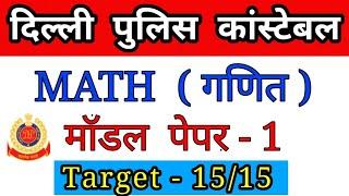 Delhi police constable 2020 math practice set 1, delhi police constable math,math for delhi police