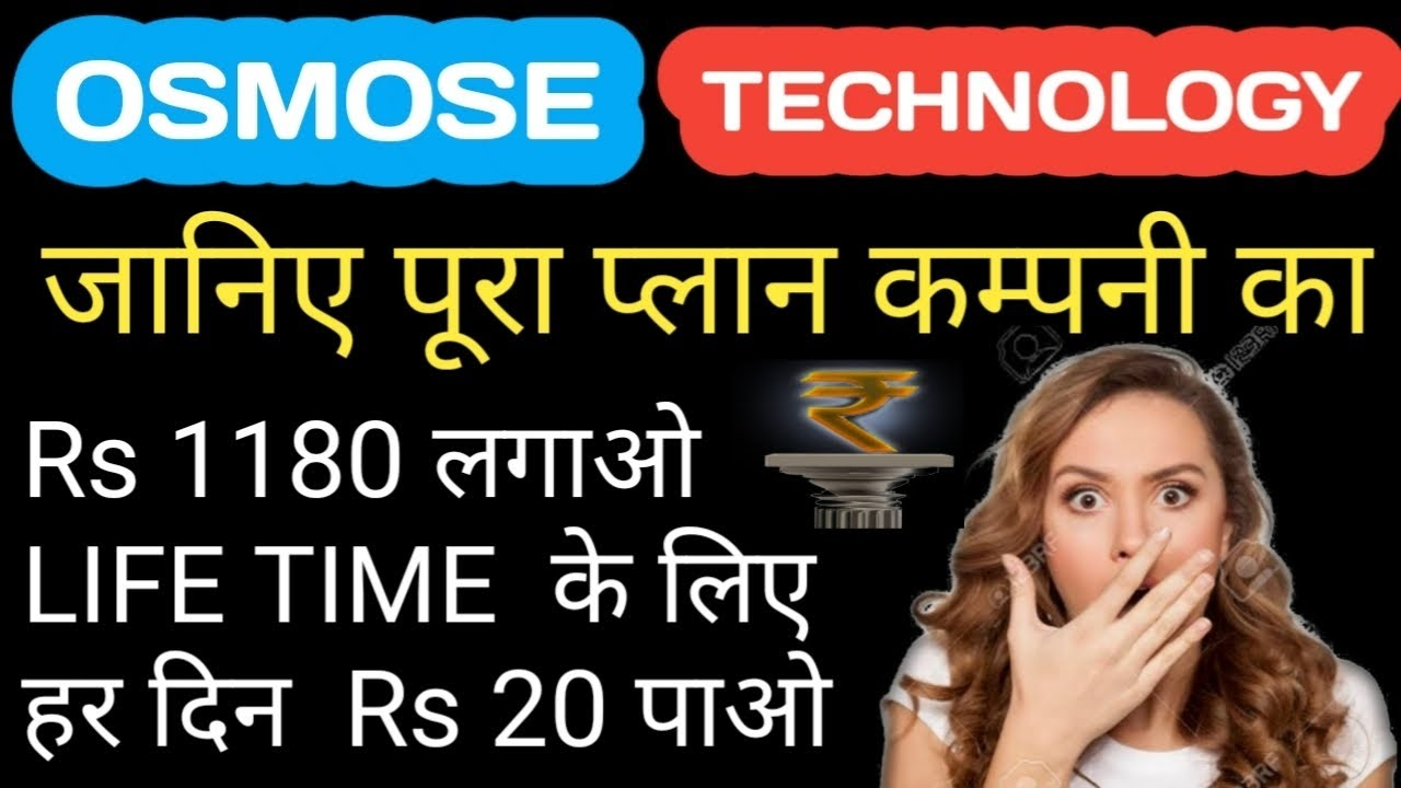 Osmose Technology Full Plan In Hindi Osmos Technology Recharge India New Mlm Plan 2020 Mlm Youtube