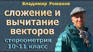 стереометрия СЛОЖЕНИЕ И ВЫЧИТАНИЕ ВЕКТОРОВ Атанасян 328