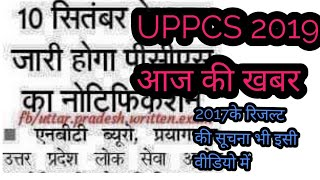 बहुत जरूरी सूचना UPPCS 2019| UPPCS 2019| UPPCS 2019 NEWS| LATEST NEWS UPPCS 2019| UPPCS 2019 DATE