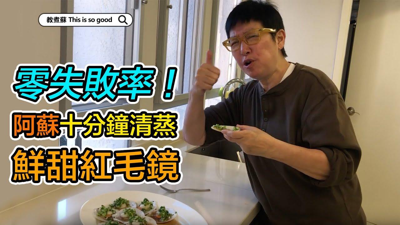 零失敗率!阿蘇十分鐘清蒸鮮甜紅毛鏡(連詳細食譜)Quick and easy 10-minute steamed Hung Mo Gang recipe