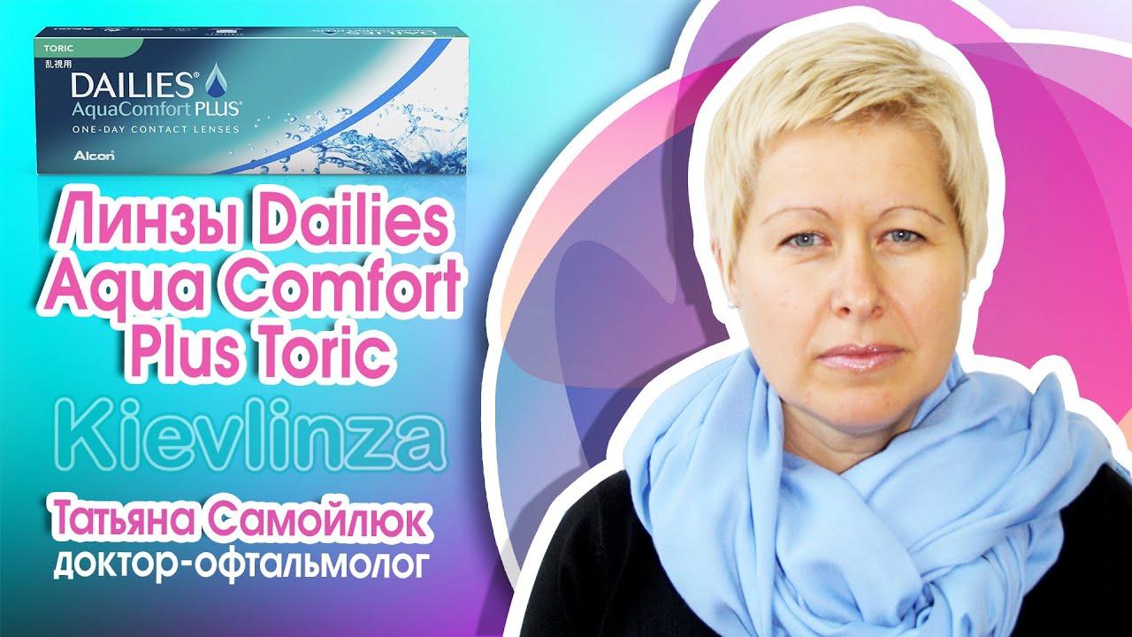 Линзы dailies total 1 в наличии, большой ассортимент контактных линз, доставка по россии!