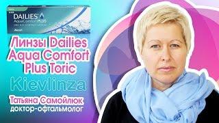Контактные линзы Dailies Aqua Comfort Plus Toric купить в Киеве, Украина.(, 2015-09-07T07:34:46.000Z)