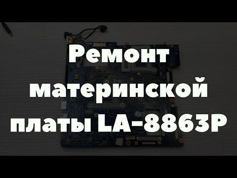 Ремонт материнской платы LA 8863P от ноутбука Samsung NP355V5C