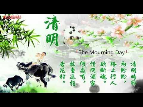 Download Chinese Poem:The Mourning Day 古诗杜牧《清明》英译朗读