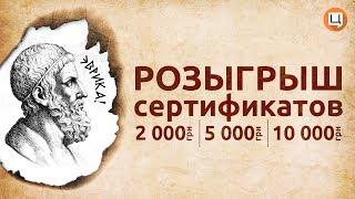 Розыгрыш Подарочных сертификатов - ТЦ Пирамида